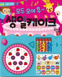 모두 모여 후 생일 케이크