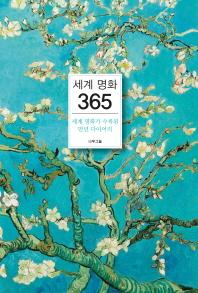 세계 명화 365(인터넷전용상품)