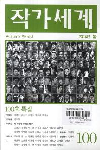 작가세계(2014년 봄호)
