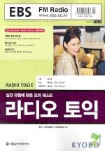 라디오 토익(2월호)