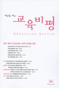 교육비평(34호)(새길을 여는)
