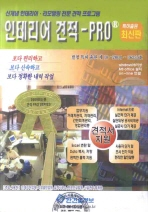 인테리어 견적 PRO(2014)(건설견적 시리즈)