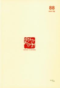 작가와 사회 (2008 가을호)