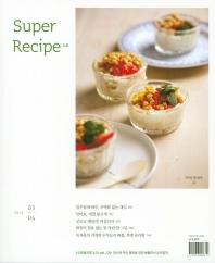 수퍼레시피 2.0(Super Recipe 2.0)(2019년 5~6월호)