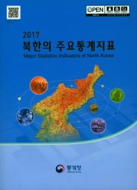 북한의 주요통계지표(2017)
