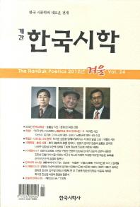 한국시학(2012 겨울호)