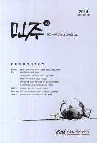 민주(2014 겨울호 통권10호)