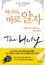 하나님을 바로 알자(3판)(토저 대표작 시리즈 3)