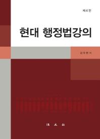 현대 행정법강의(4판)(양장본 HardCover)