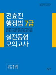 전효진 행정법 실전동형모의고사(7급) #