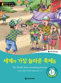 세계의 가장 놀라운 축제들(The World's Most Astonishing Festivals)(CD1장포함)(똑똑한 영어 읽기 Wise &