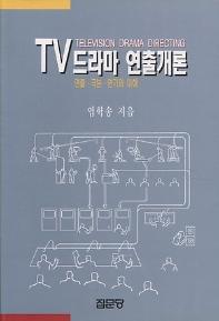 TV 드라마 연출개론