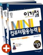 컴퓨터활용능력 1급 필기(이기적 IN)(2011)(미니족보)