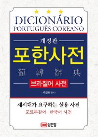 포한사전(브라질어 사전)