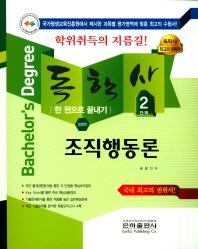조직행동론 한 권으로 끝내기(독학사 경영학 2단계)(2018)
