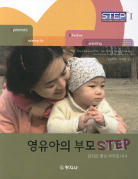 영유아의 부모 Step(Step 1)