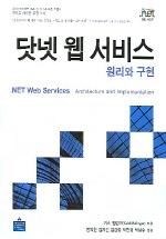 닷넷 웹 서비스 (원리와 구현)