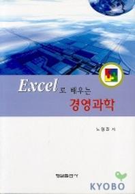 EXCEL로 배우는 경영과학