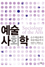 예술 사회학