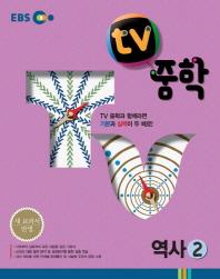 중학 역사2(2016)(EBS TV)