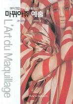 마뀌아쥬 예술(메이크업 디자이너를 위한)(4판)