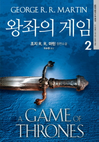 왕좌의 게임. 2(얼음과 불의 노래 1)
