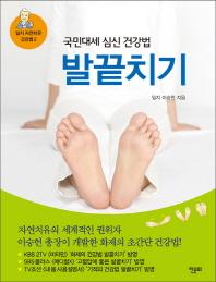 발끝치기(국민대세 심신 건강법)(일지 자연치유 건강법 2)