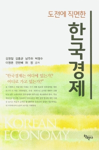 한국경제(도전에 직면한)