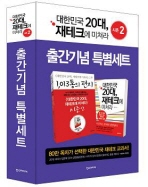 대한민국 20대 재테크에 미쳐라 시즌 2 세트