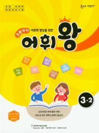 어휘력 향상을 위한 초등 국어 어휘왕 3-2(2021)(숨마 어린이)