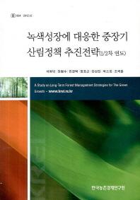 녹색성장에 대응한 중장기 산림정책 추진전략(1 2차 연도)(R 664)