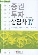 증권투자 상담사 4(5판)
