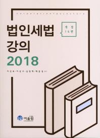 법인세법강의(2018)(개정판 16판)