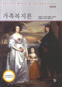 가족복지론(5판)