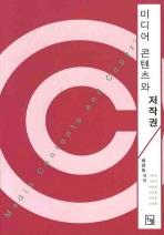 미디어 콘텐츠와 저작권(논형 학술 44)