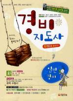 일반경비(경비지도사 한권으로 끝내기)(2011)