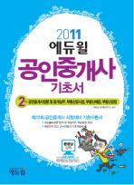 공인중개사 2차 기초서(2011)(에듀윌)