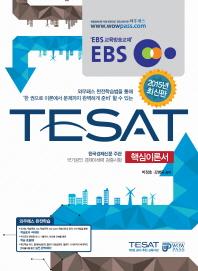 TESAT 핵심이론서(2015)(EBS)