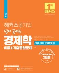 쉽게 끝내는 경제학 이론+기출동형문제(2021)(해커스공기업)