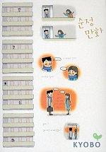 순정만화. 1(순정만화 시즌 1)