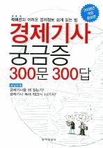 경제기사 궁금증 300문 300답(9판)