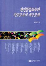완전통합교육과 학교교육의 재구조화