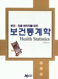 보건통계학(보건 의료 관리자를 위한)