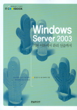 WINDOWS SEVER 2003(IT Cookbook 한빛교재 시리즈)