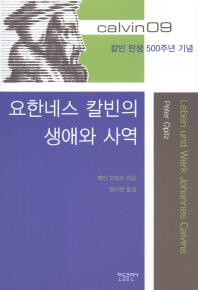 요한네스 칼빈의 생애와 사역