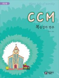 CCM 복음성가 반주(중급용)