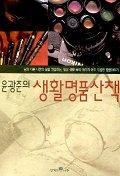 윤광준의 생활명품산책