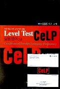 CELT 실용영어 2급(EBS방송교재)