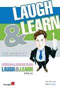 신나게 웃고 생생하게 배우는 영어(LAUGH & LEARN)