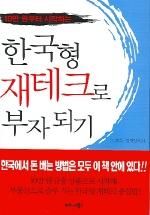 한국형 재테크로 부자 되기(10만 원부터 시작하는)